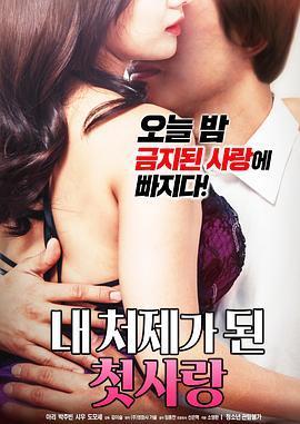 2018韩国情涩《小姨子的初恋》HD720P.韩语中字
