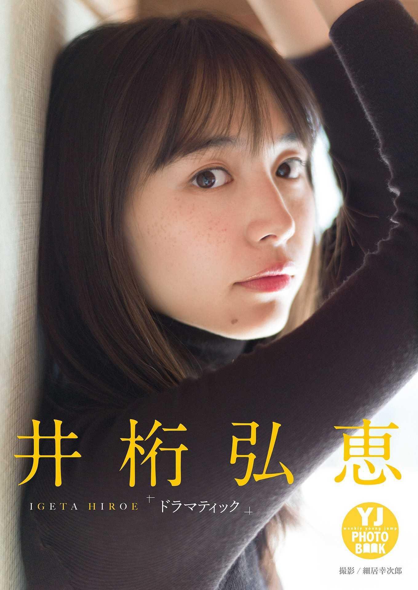 井桁弘恵 写真集001