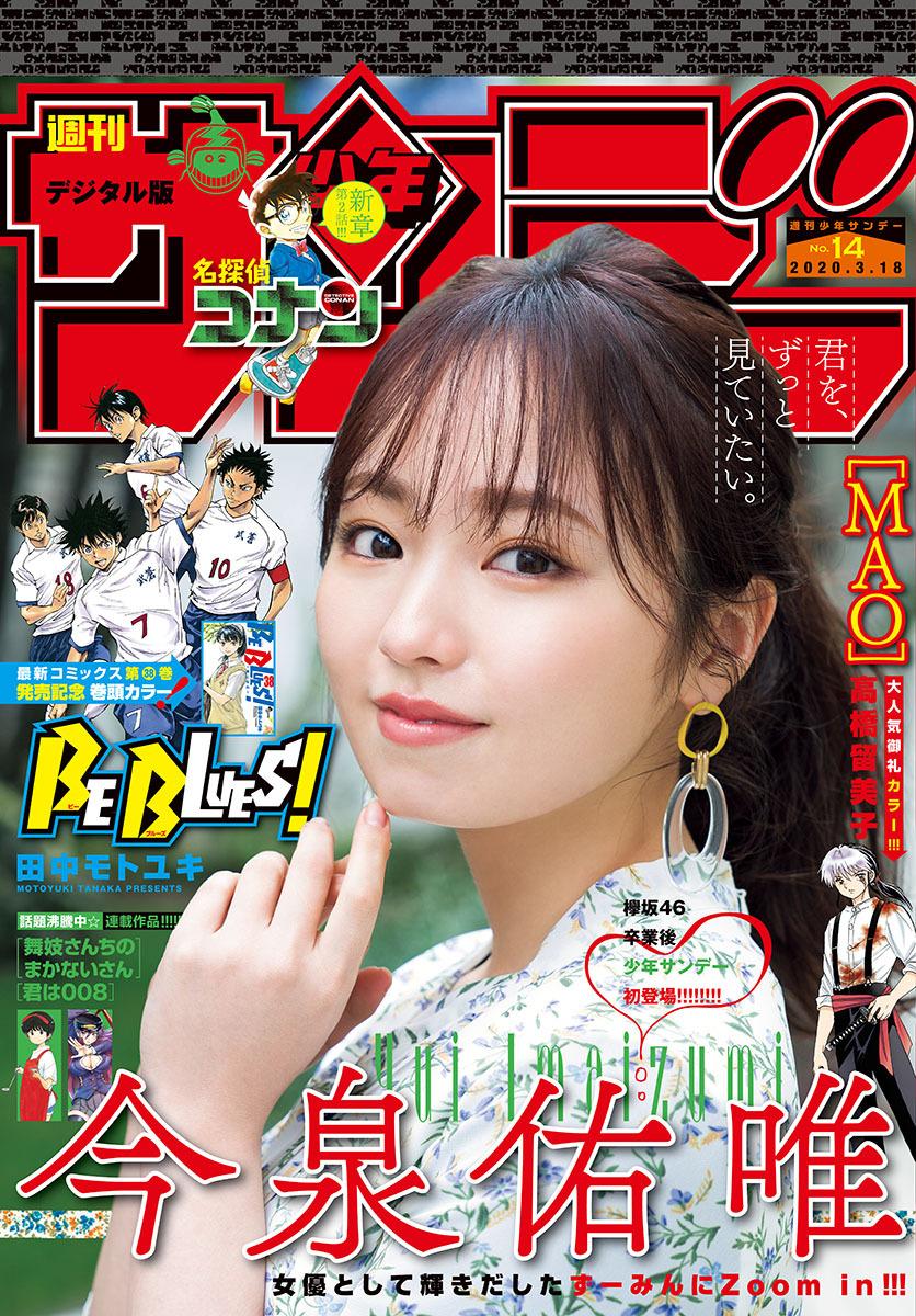 今泉佑唯、泽口爱华、菅原茉椰 少年Sunday 周刊少年Magazine EX大衆 EX大衆 写真集