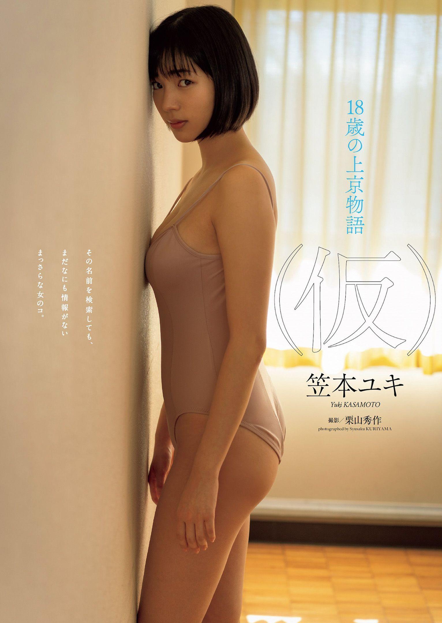工藤美樱 竹内诗乃 笠本ユキ-Weekly Playboy 2021年第九期-第39张图片-深海领域