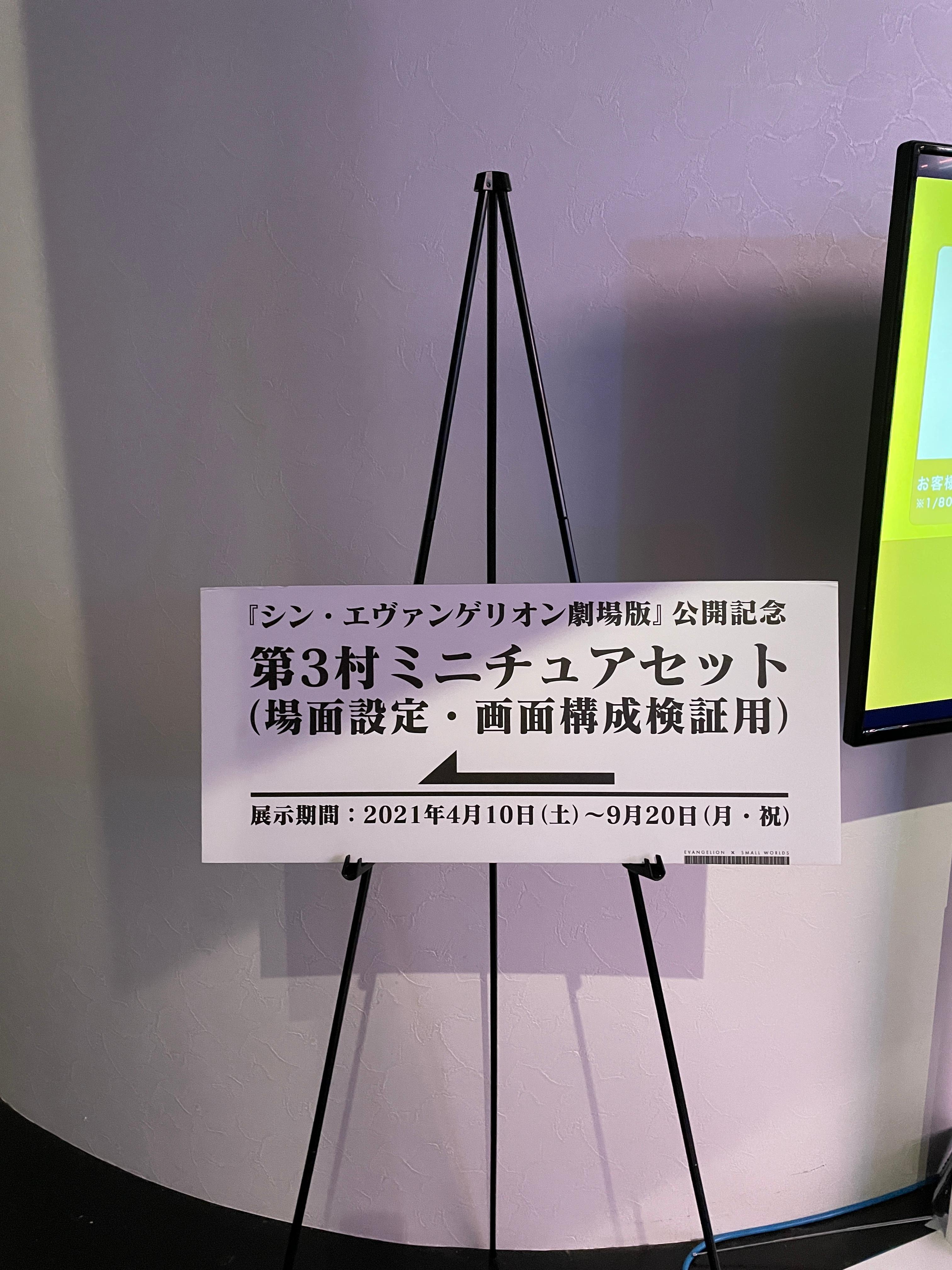 Small World Tokyo 新世纪福音战士新剧场版:终 第三村