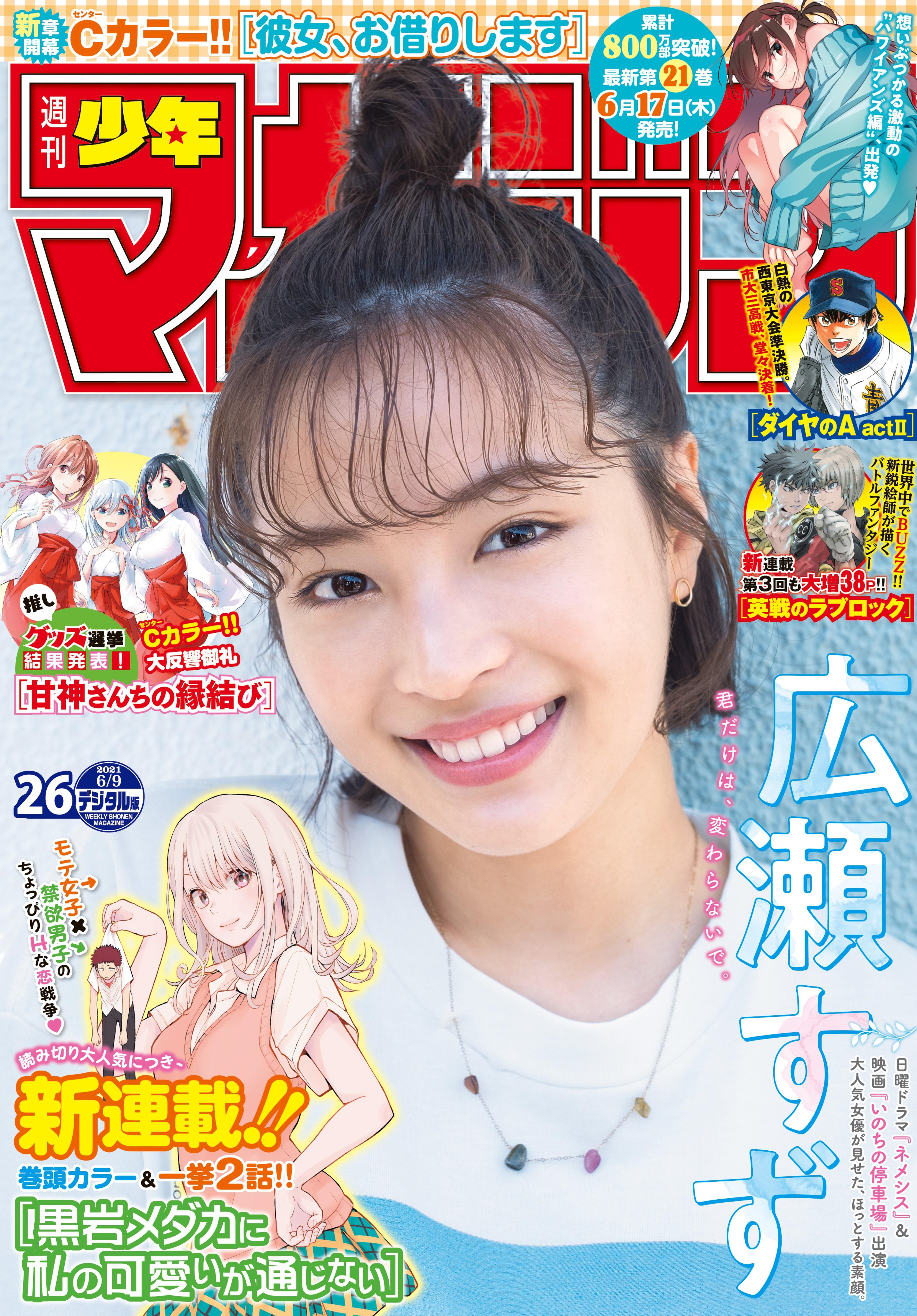 少年Magazine 广濑丝丝 广濑