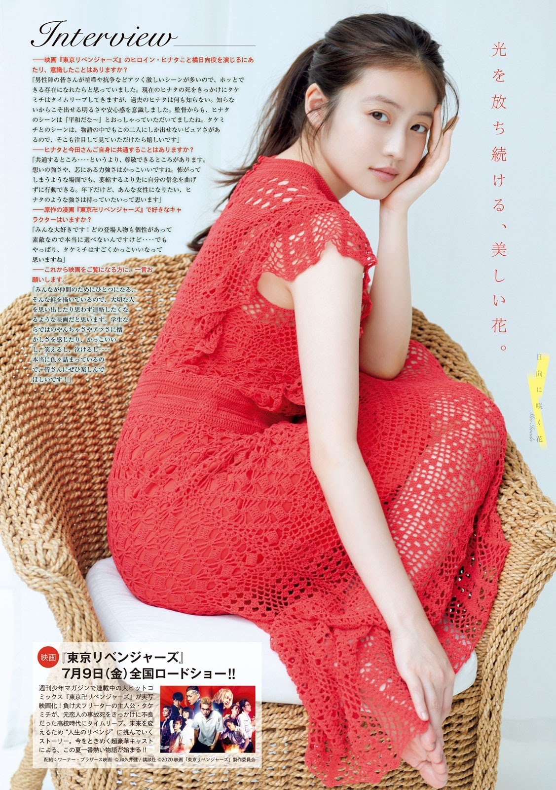 今田美樱-Young Magazine 2021年第三十二期  高清套图 第6张