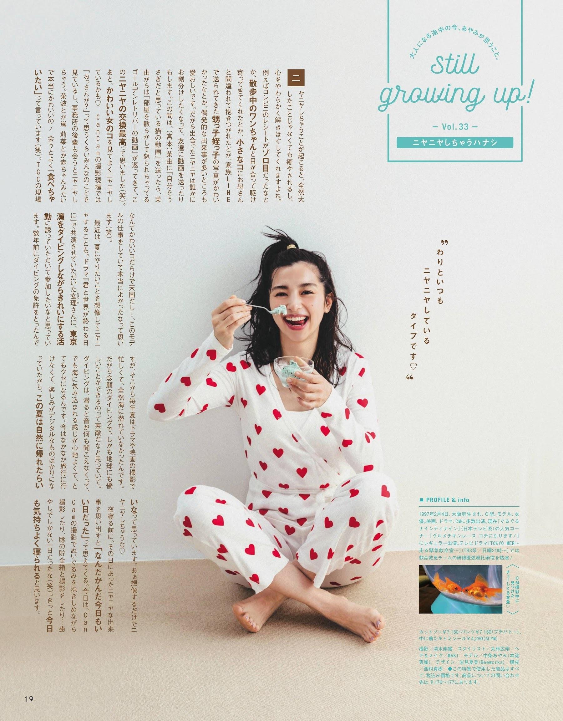 中条彩未 石川恋-CANCAM 2021.09 REN & AYAMI STARRING RETRO SUMMER DREAMS  高清套图 第9张