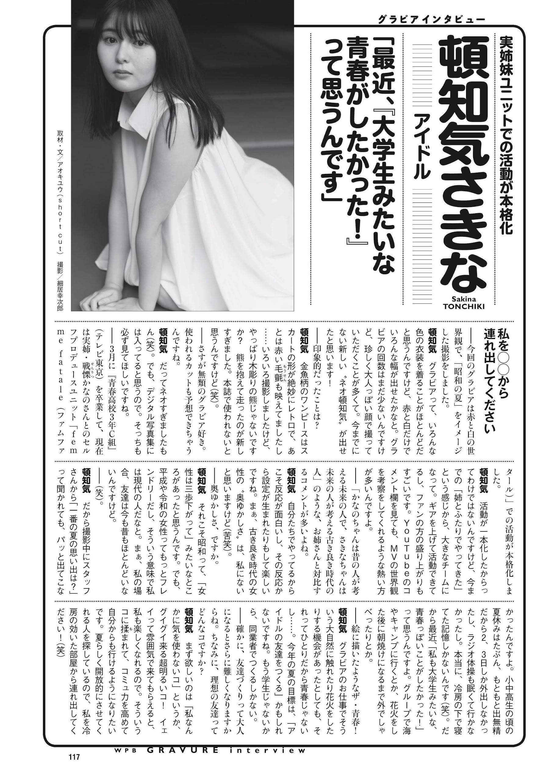 豊田ルナ 頓知気さきな あかせあかり 伊织萌-Weekly Playboy 2021年第三十五期 高清套图 第27张