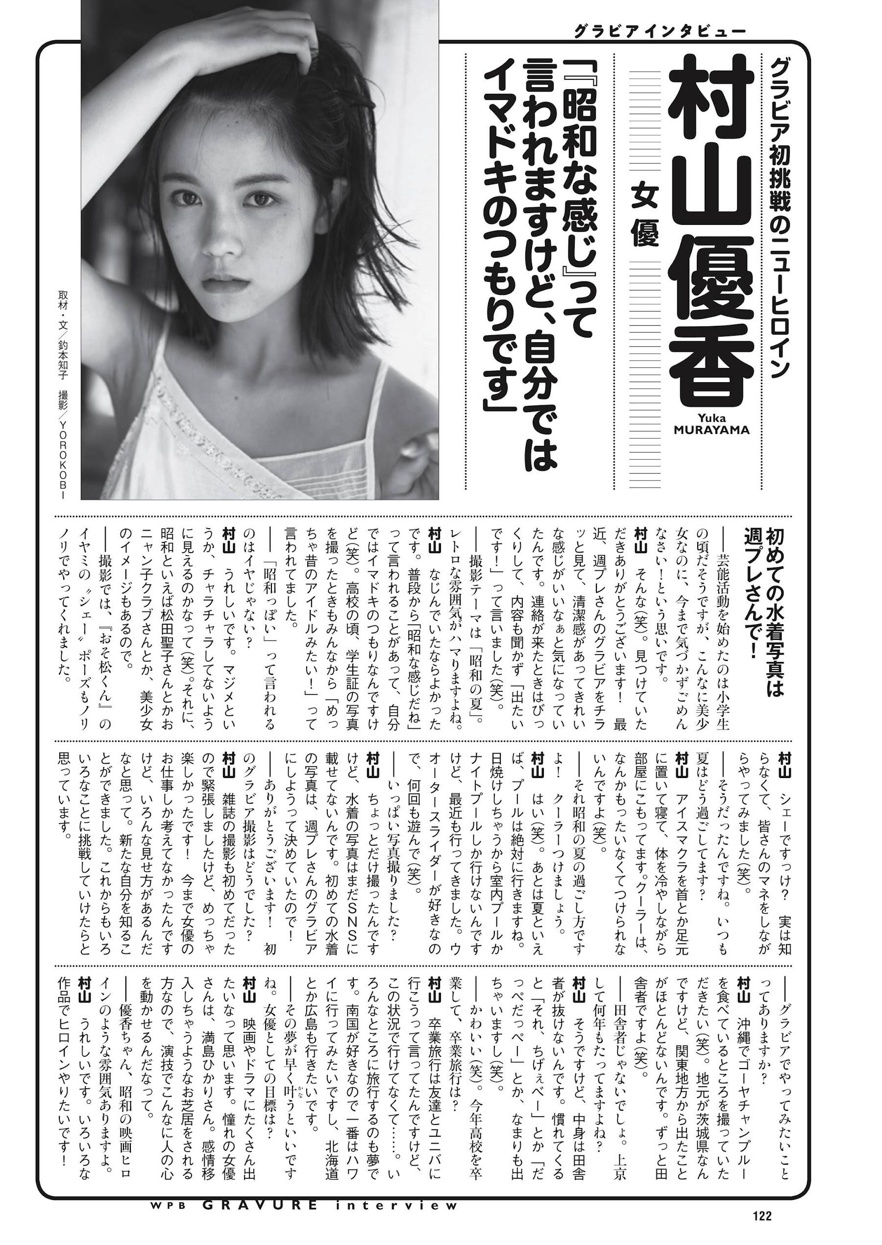 豊田ルナ 頓知気さきな あかせあかり 伊织萌-Weekly Playboy 2021年第三十五期 高清套图 第67张
