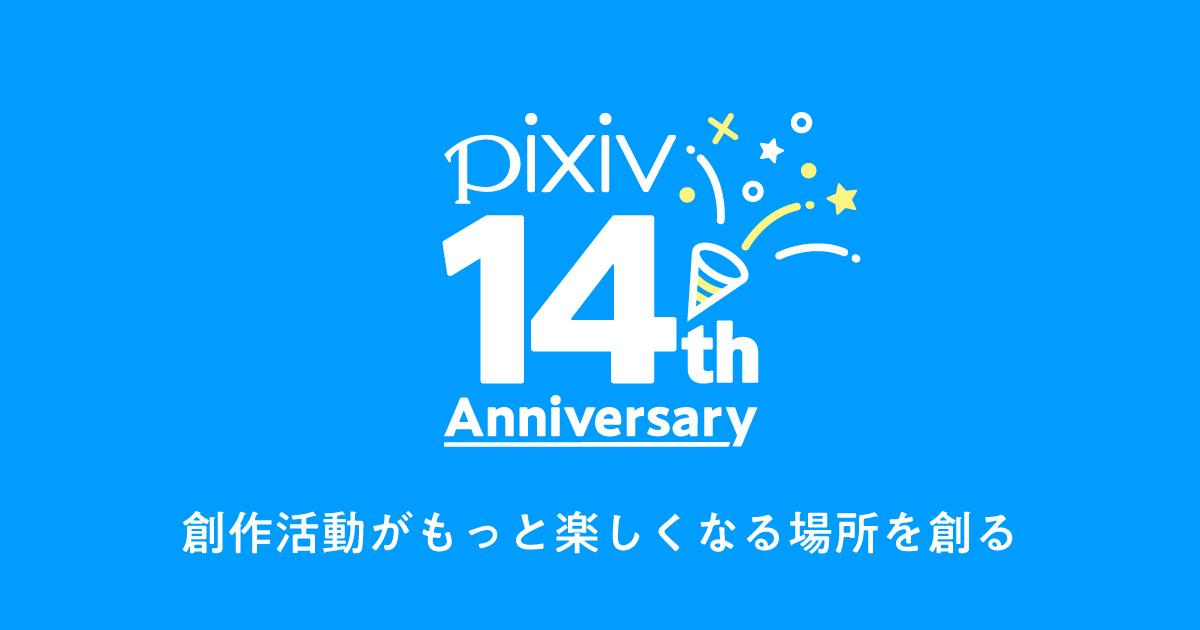 pixiv 14周年 数据