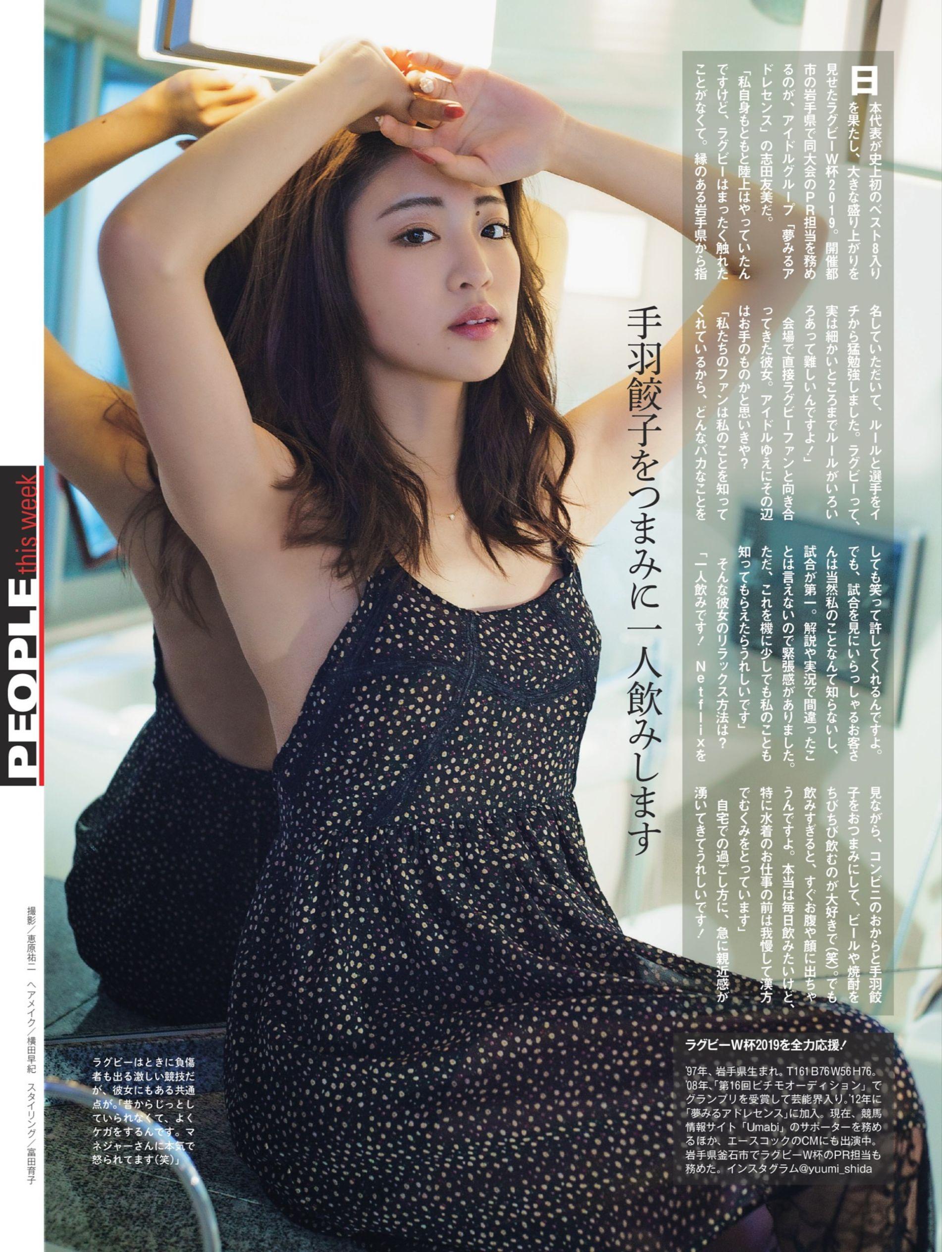 週刊SPA! 2019年11月5・12日合併号 (7)