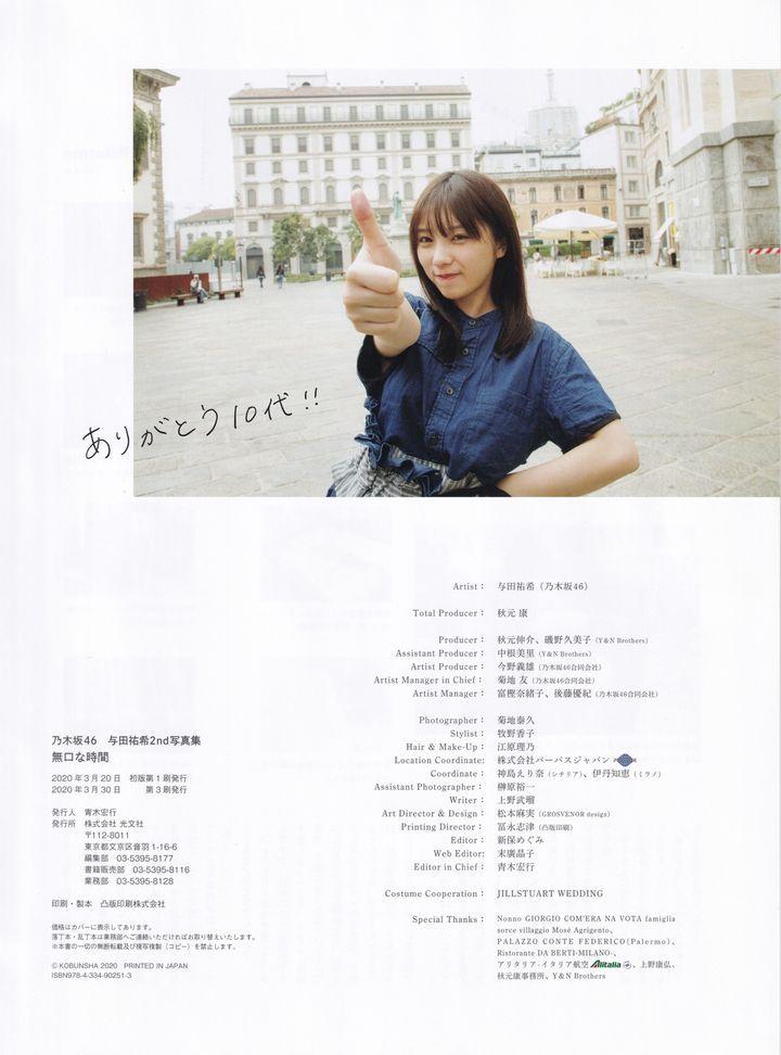与田祐希 無口な時間 写真集168