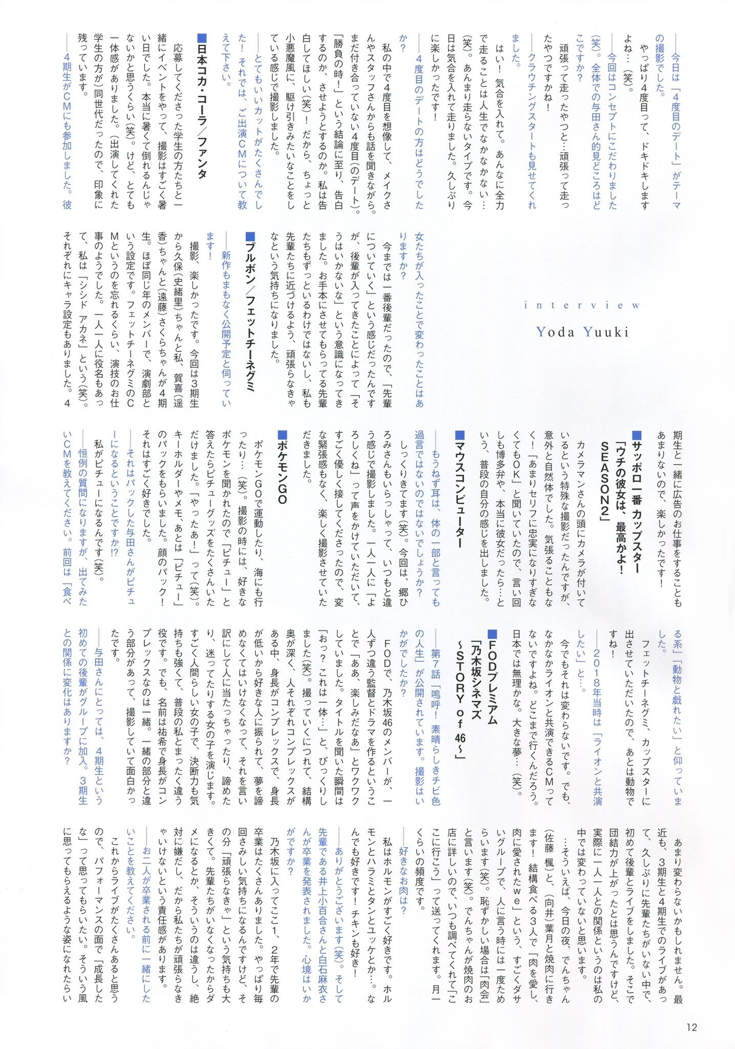 坂道系大合集第十五弹