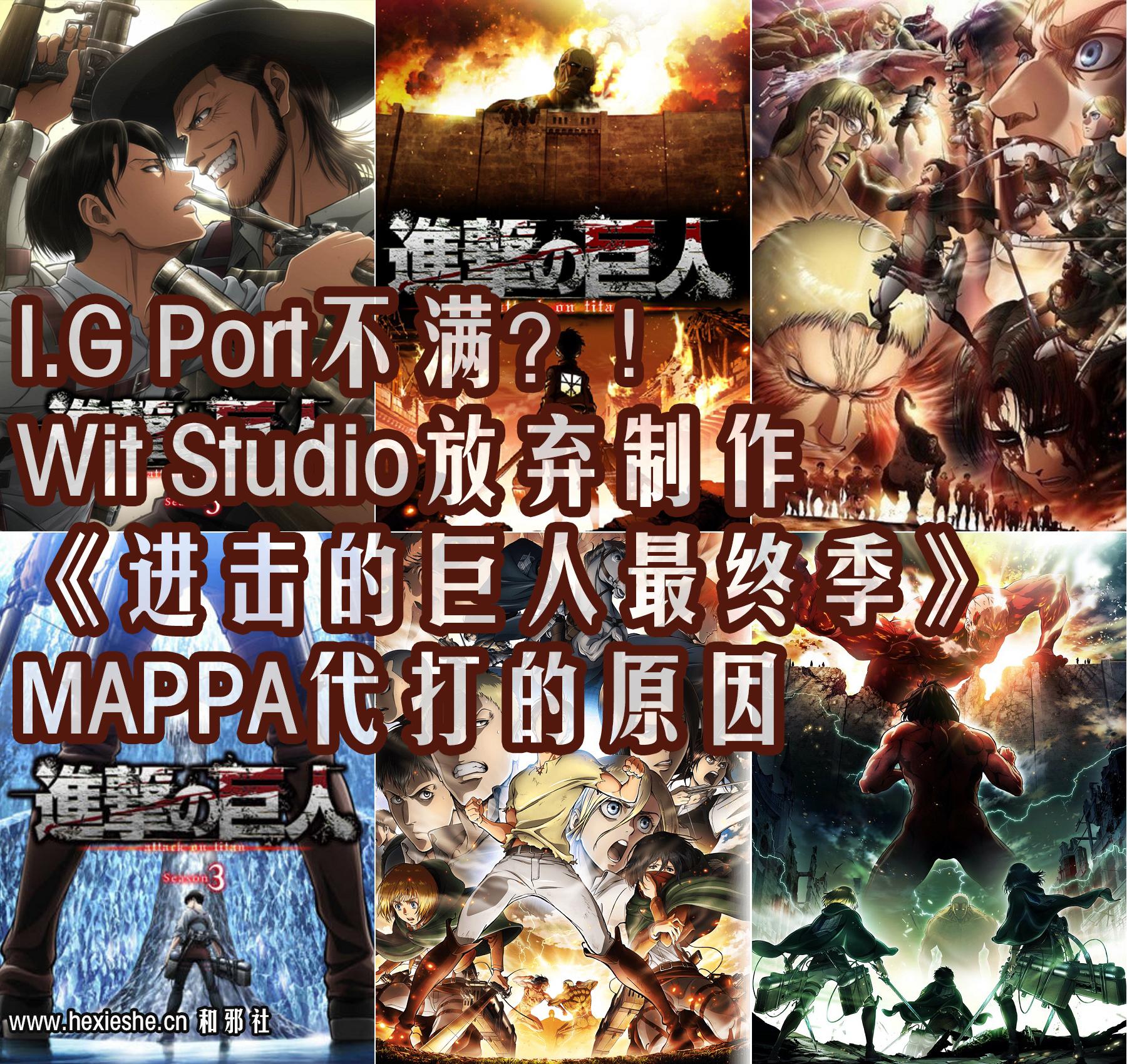 I.G Port Wit Studio 进击的巨人最终季 MAPPA
