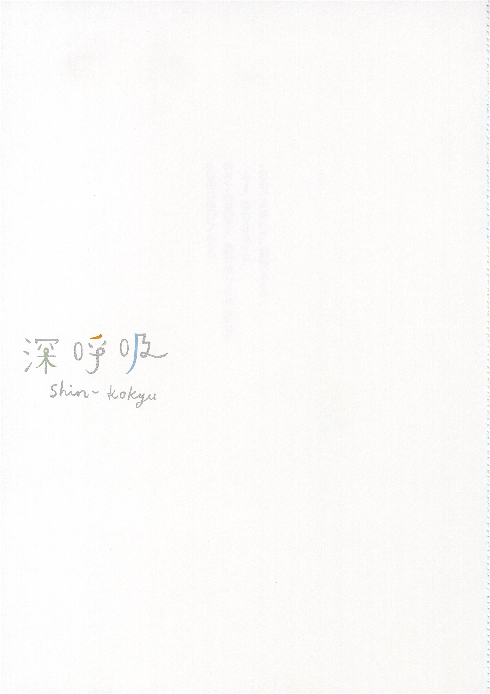 回味樱花妹@有村架纯 首本 写真集「深呼吸-Shin・Kokyu-」 爱看资源网采集发布7N5.NET_016