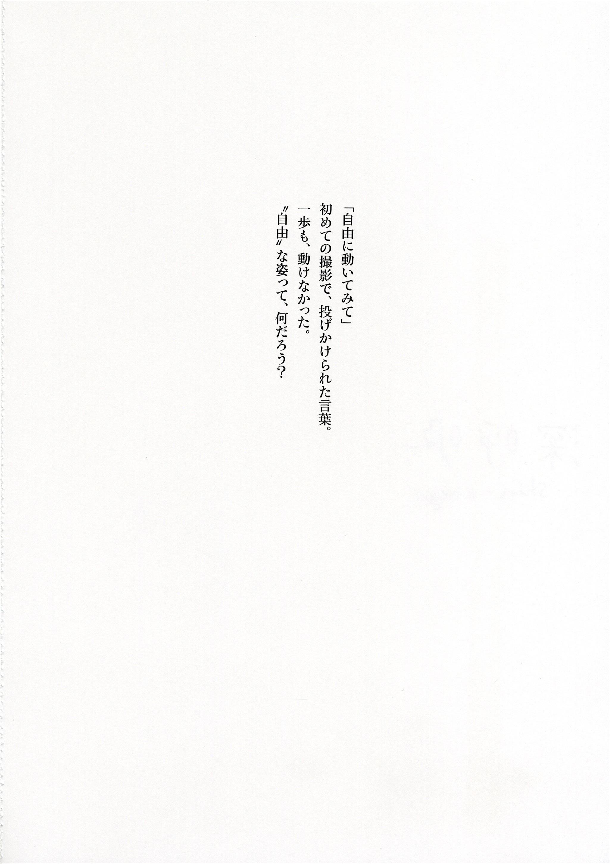 回味樱花妹@有村架纯 首本 写真集「深呼吸-Shin・Kokyu-」 爱看资源网采集发布7N5.NET_017