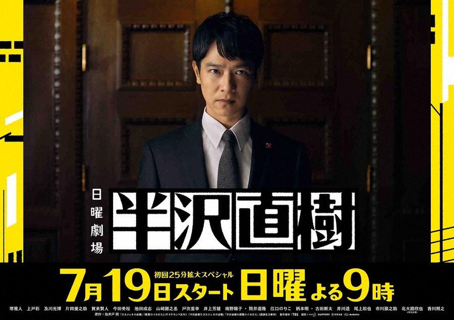 半泽直树2 堺雅人 TBS