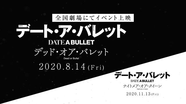 アニメ『Date A Bullet』予告編.mp4_000102.154