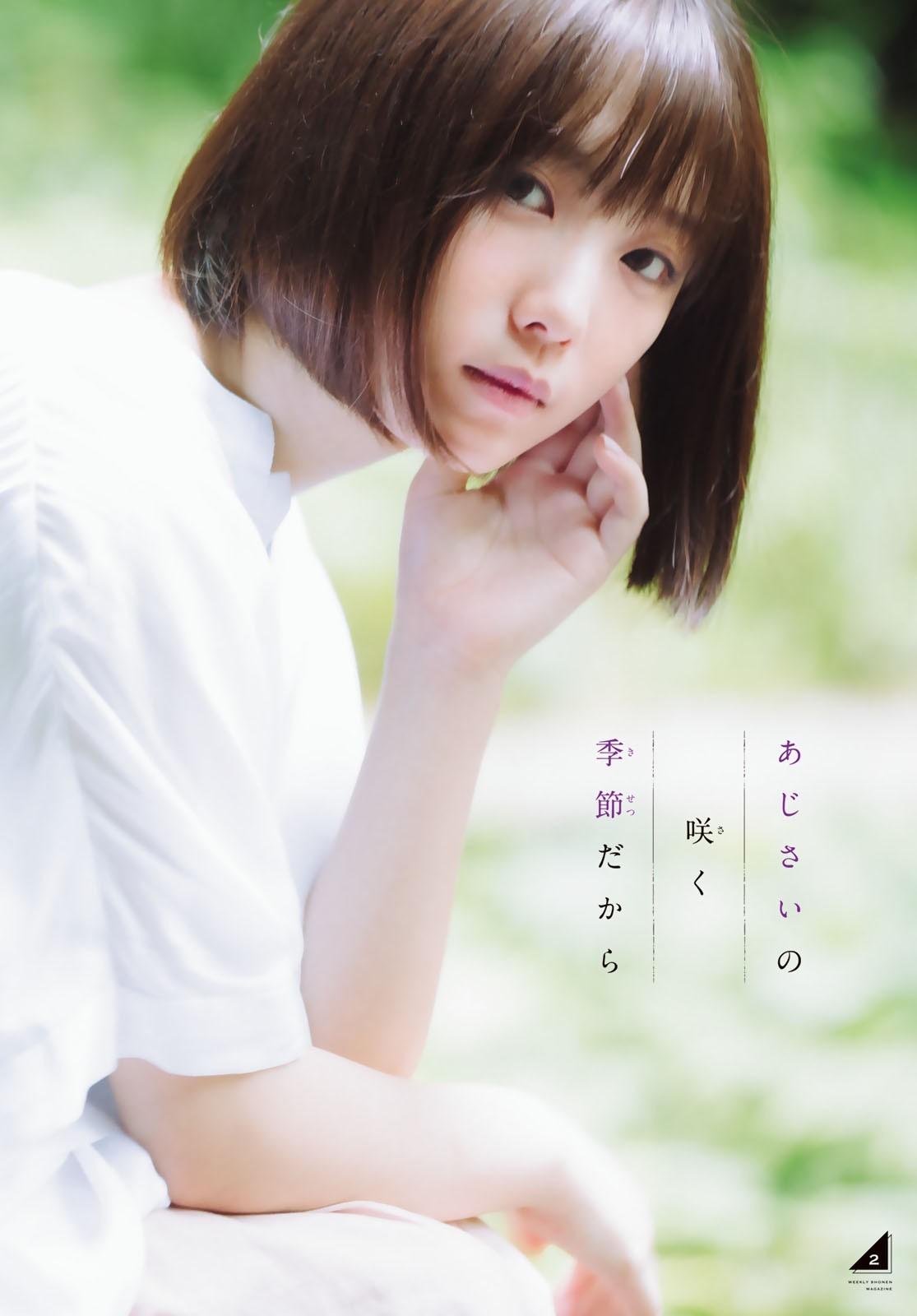 与田祐希  少年Magazine  碧蓝之海