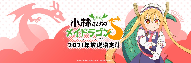 小林家的龙女仆 第二季动画