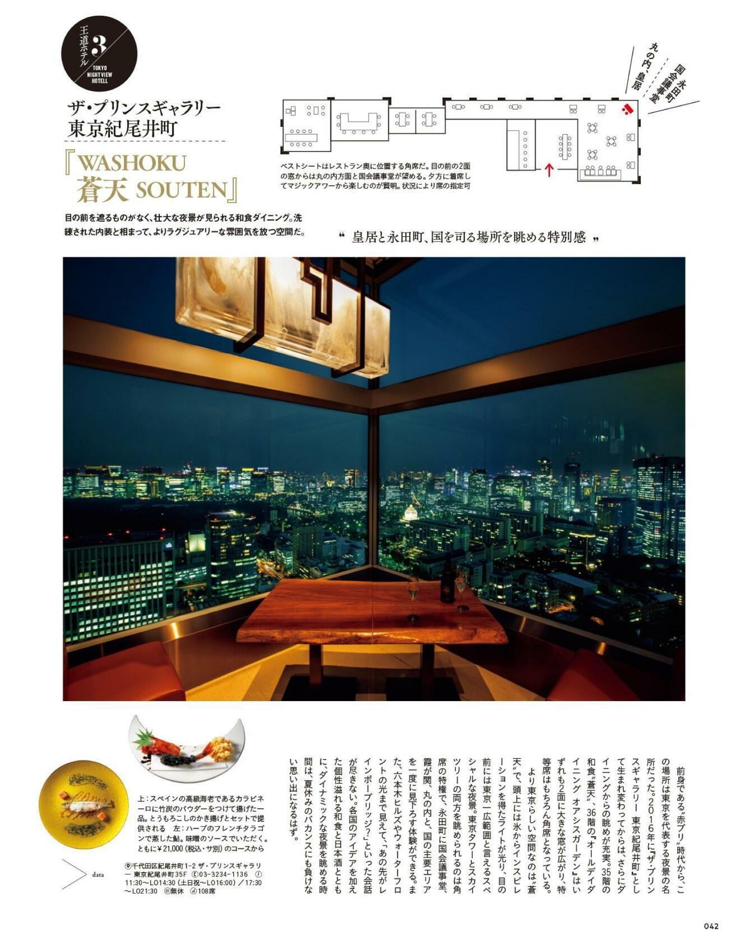 Tokyo Calendar 2020-09_imgs-0042