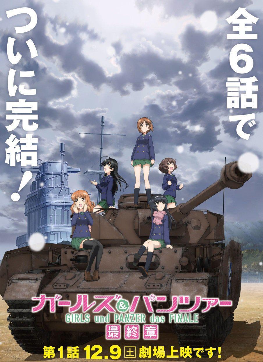 少女与战车最终章 第二话