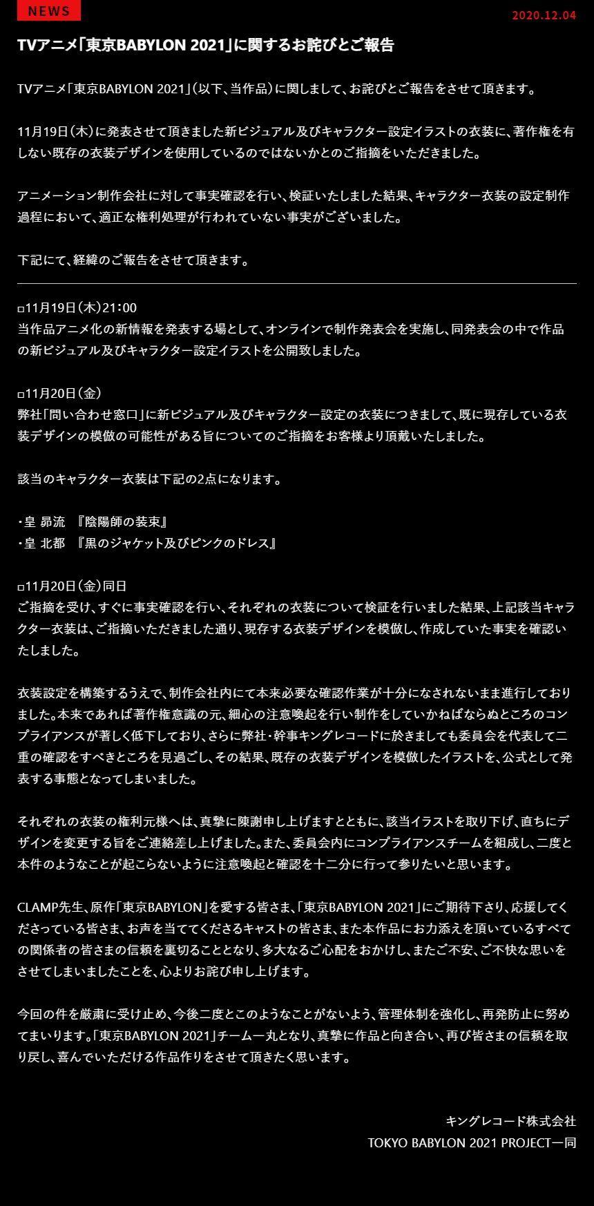 东京巴比伦2021 抄袭道歉
