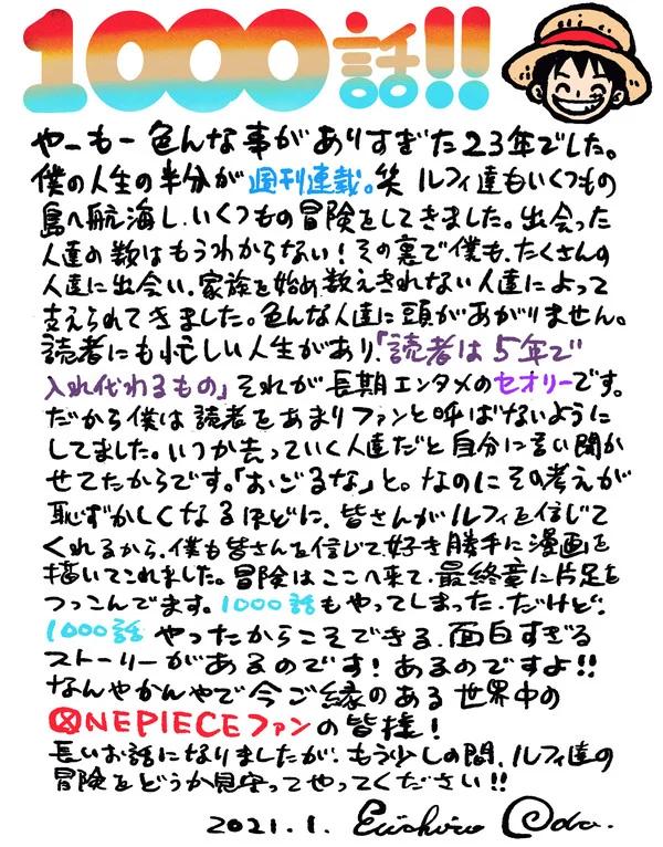 海贼王 1000话 全球票选  尾田荣一郎 纽约时报
