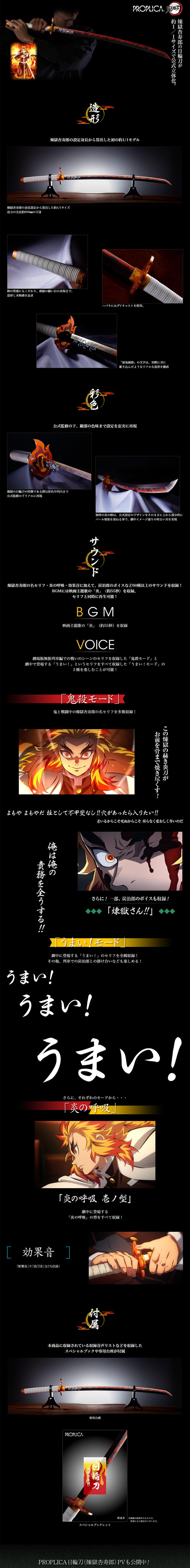 proplica_rengokunichirin_lp_01