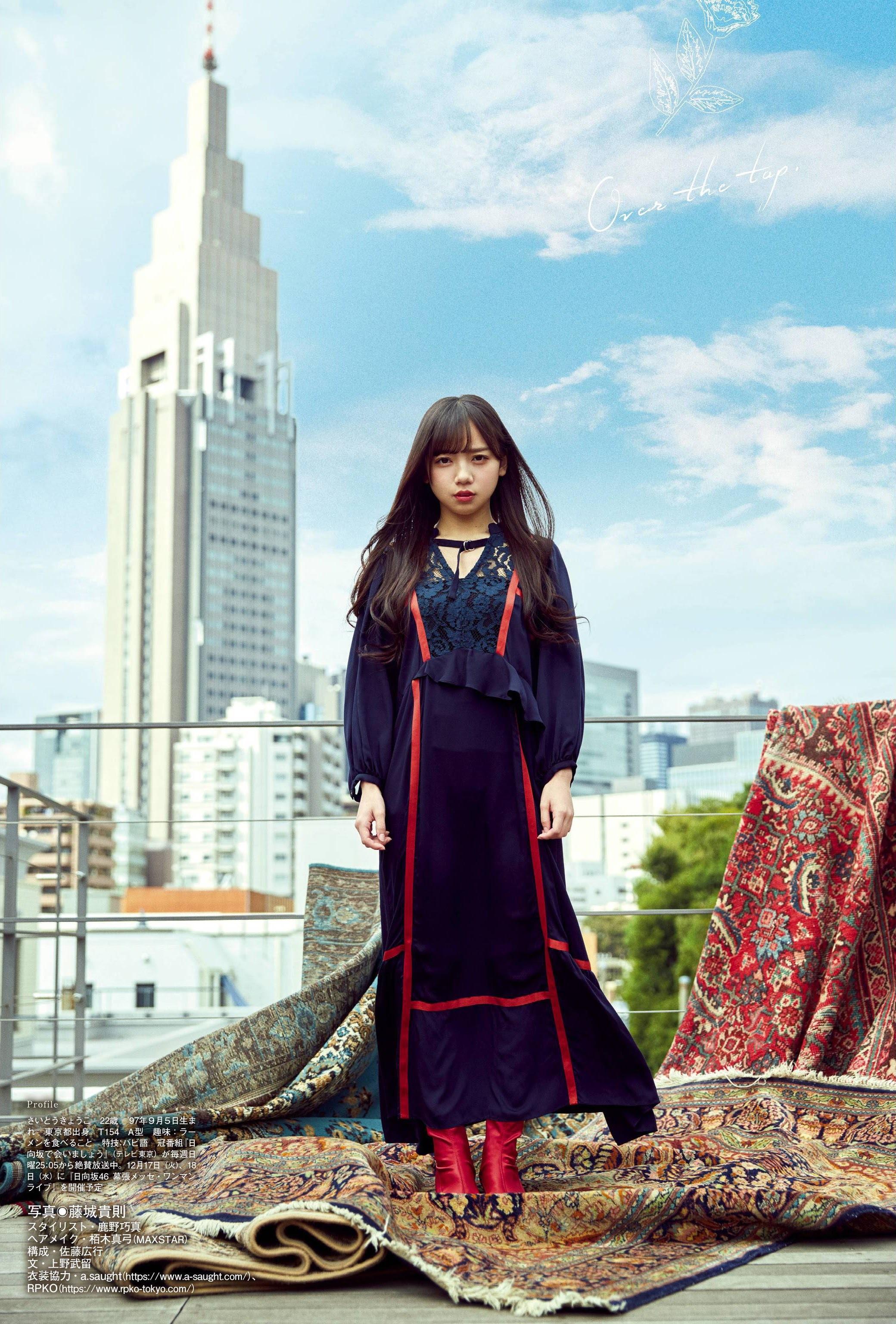 01-Kyoko Saito (16)