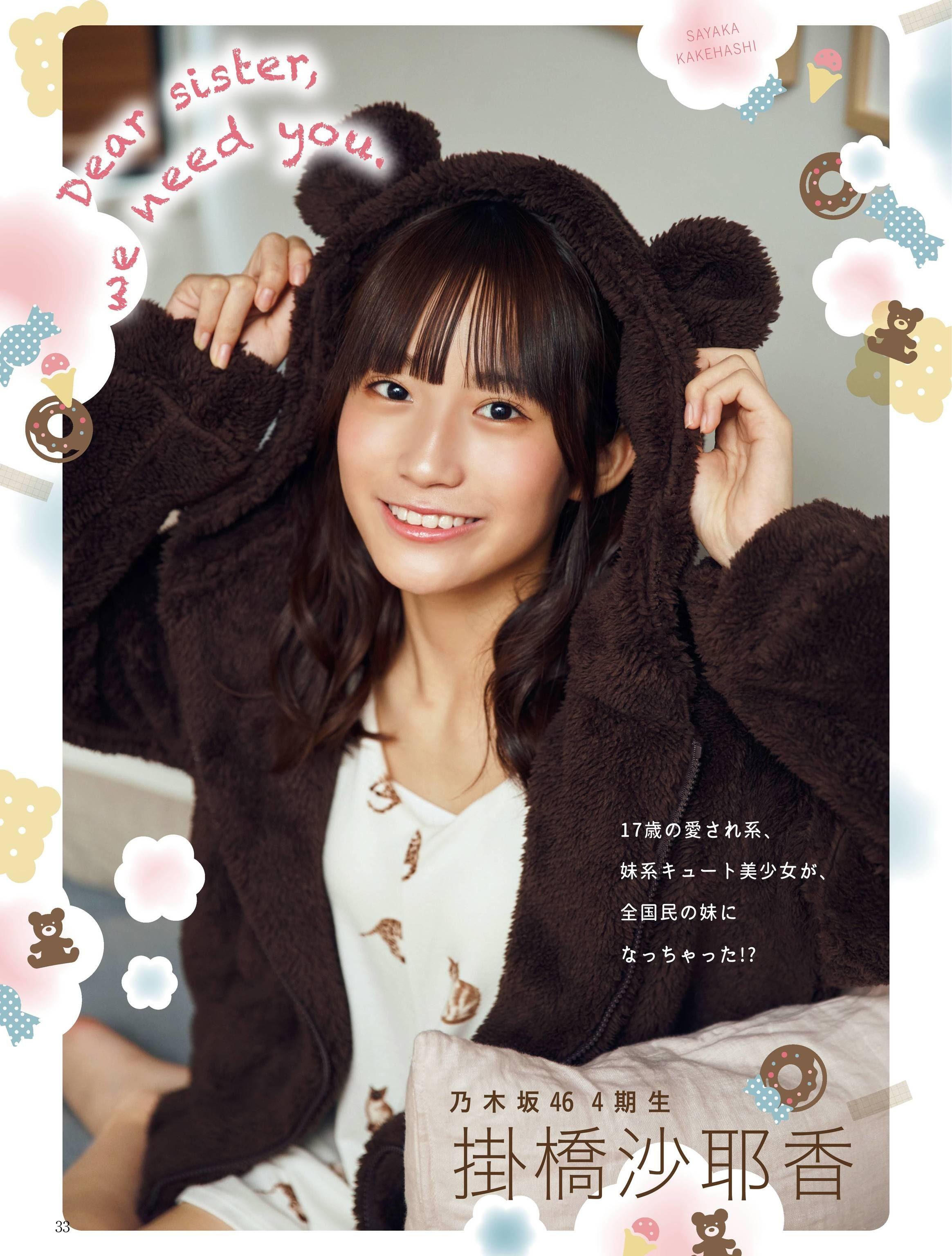 03-Sayaka Kakehashi (1)