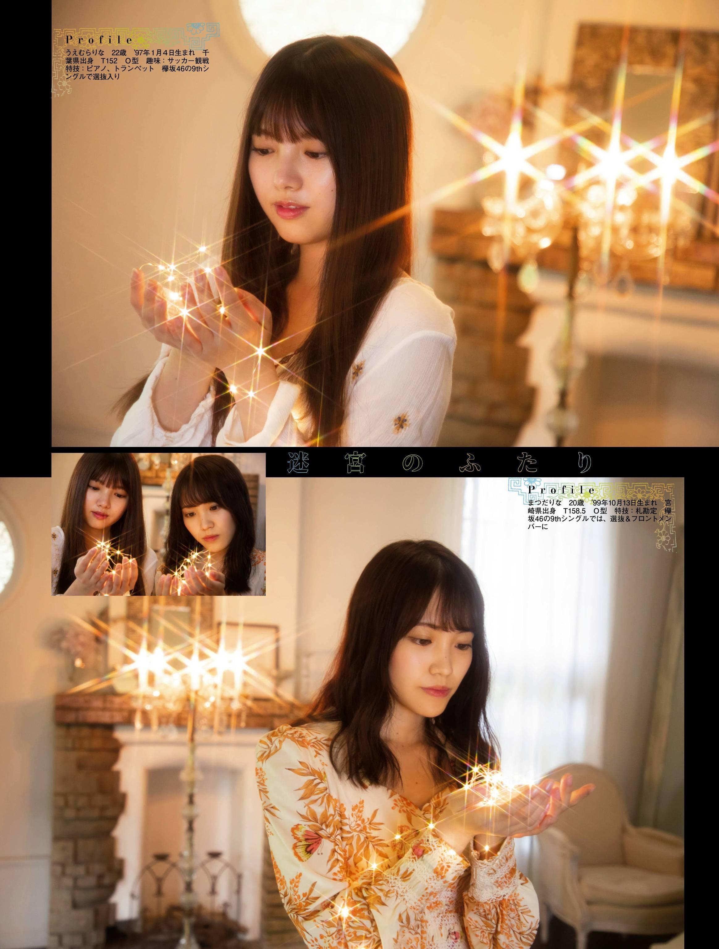 04-Rina Uemura x Rina Matsuda (6)