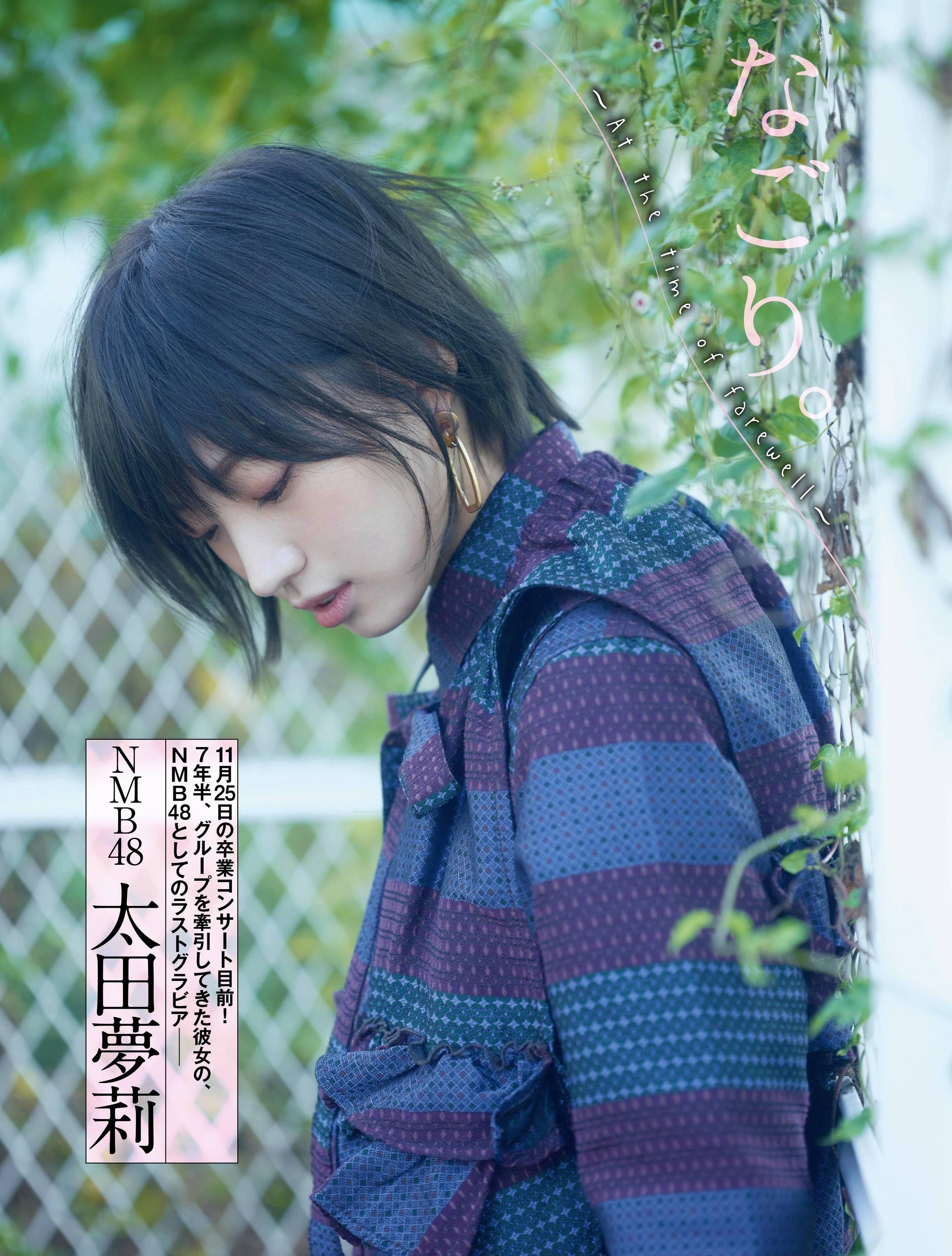 05-Yuuri Ota (1)