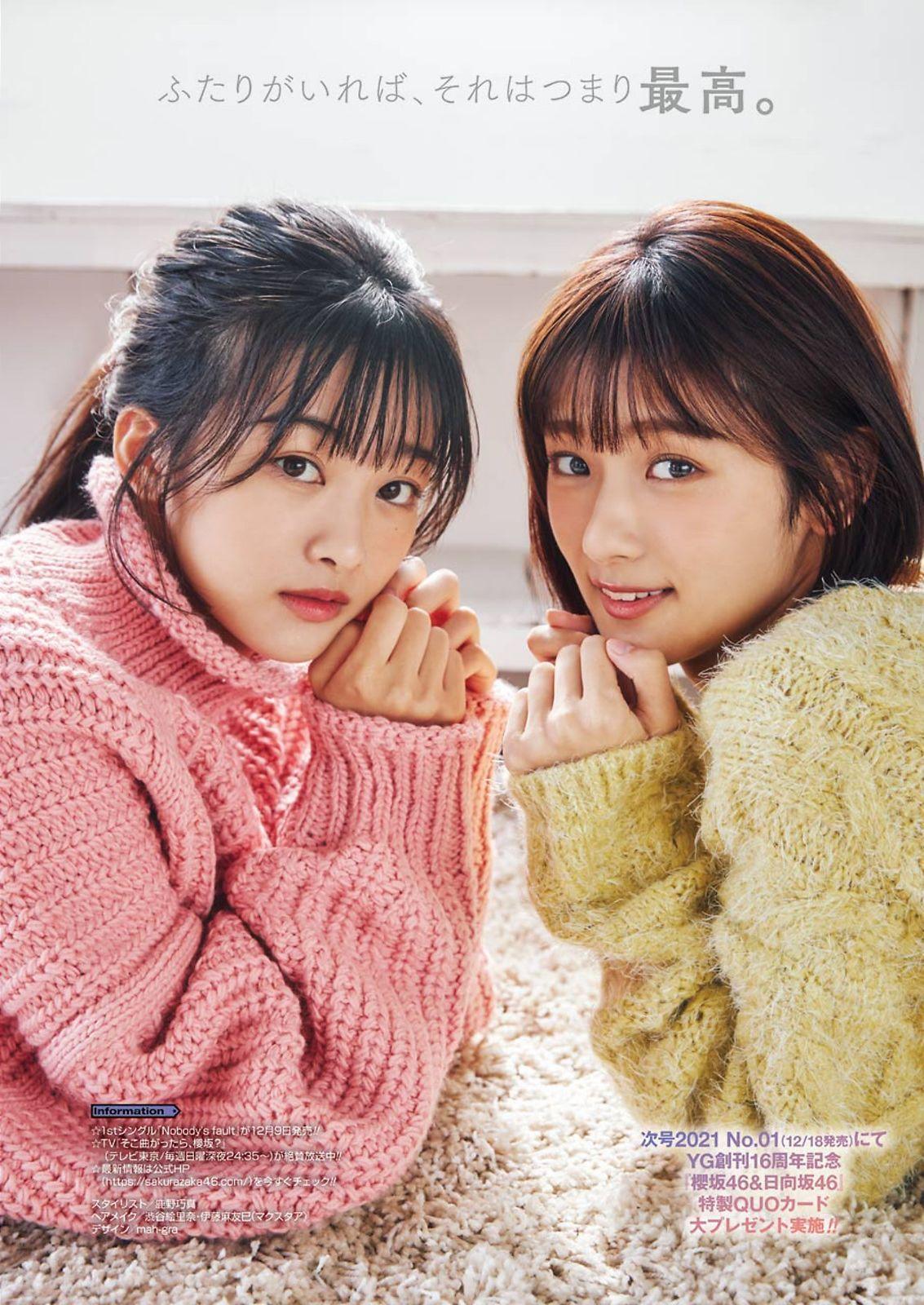 樱坂46 Young Gngan 10_1