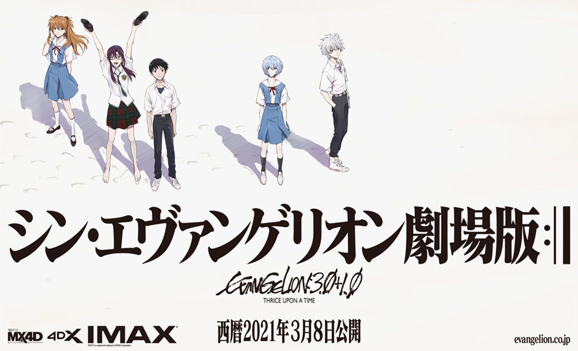 福音战士新剧场版最终章 3月8日上映