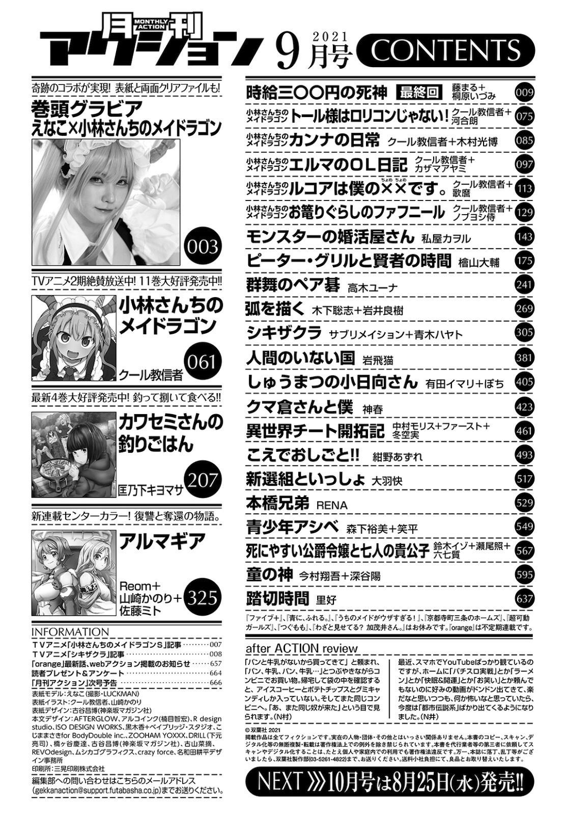月刊ACTION enako 小林家的龙女仆 托尔_002