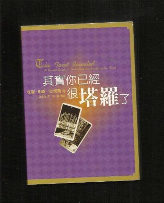 塔罗新手入门最实用的书籍推荐