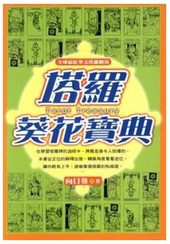 塔罗葵花宝典是一部怎么样的塔罗入门教程书籍