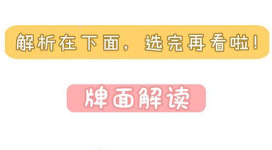 塔罗情感测试:你和TA还能复合吗?塔罗占卜告诉你