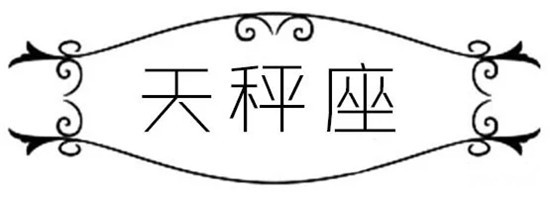 塔罗周运1.20~1.26:双鱼座分手复合,处女座尊重彼此