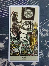 塔罗牌基础教学:78韦特塔罗牌之13号死神