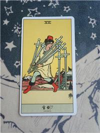 塔罗速解教学:78张韦特塔罗牌之宝剑七