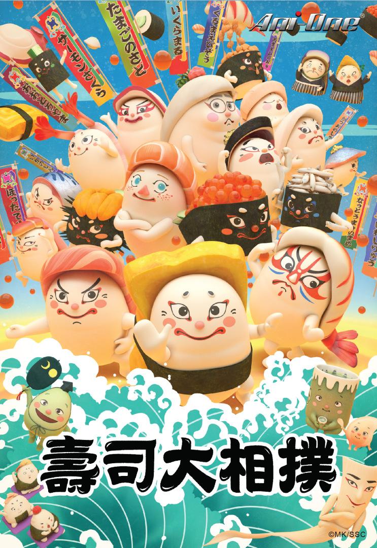 动画《寿司大相扑》将寿司和相扑有机结合在一起 (1)