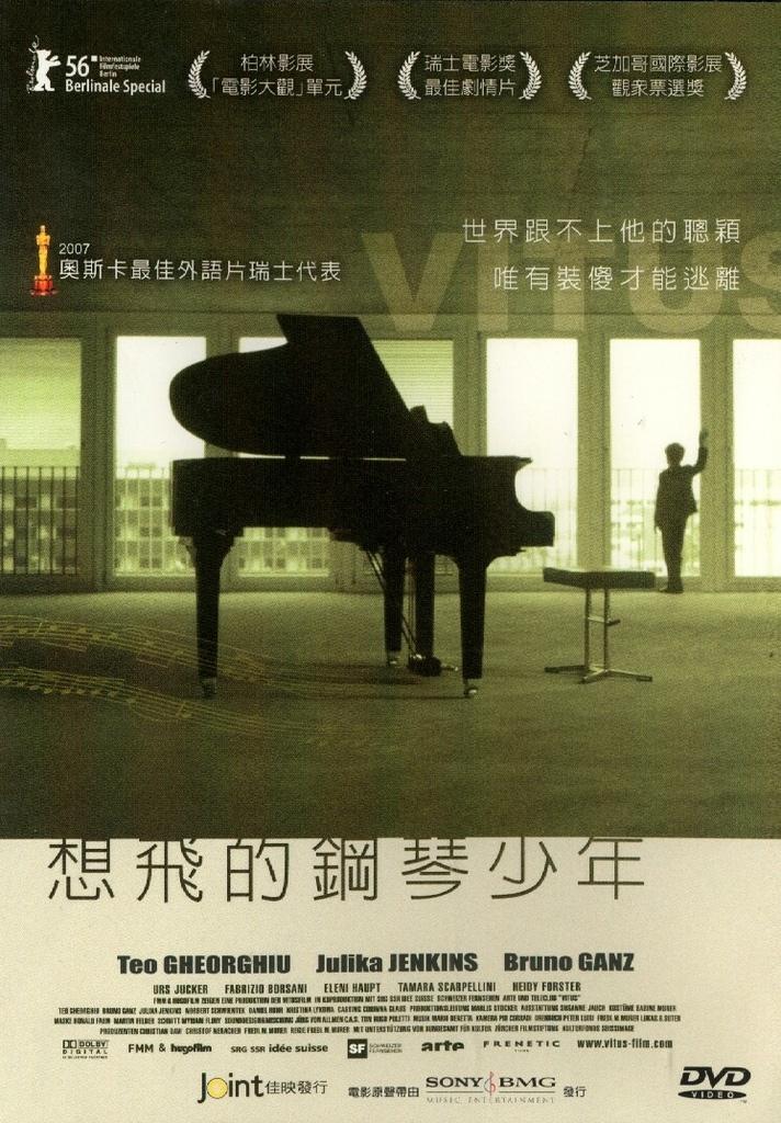 电影《想飞的钢琴少年》天才儿童追逐梦想的故事 (1)
