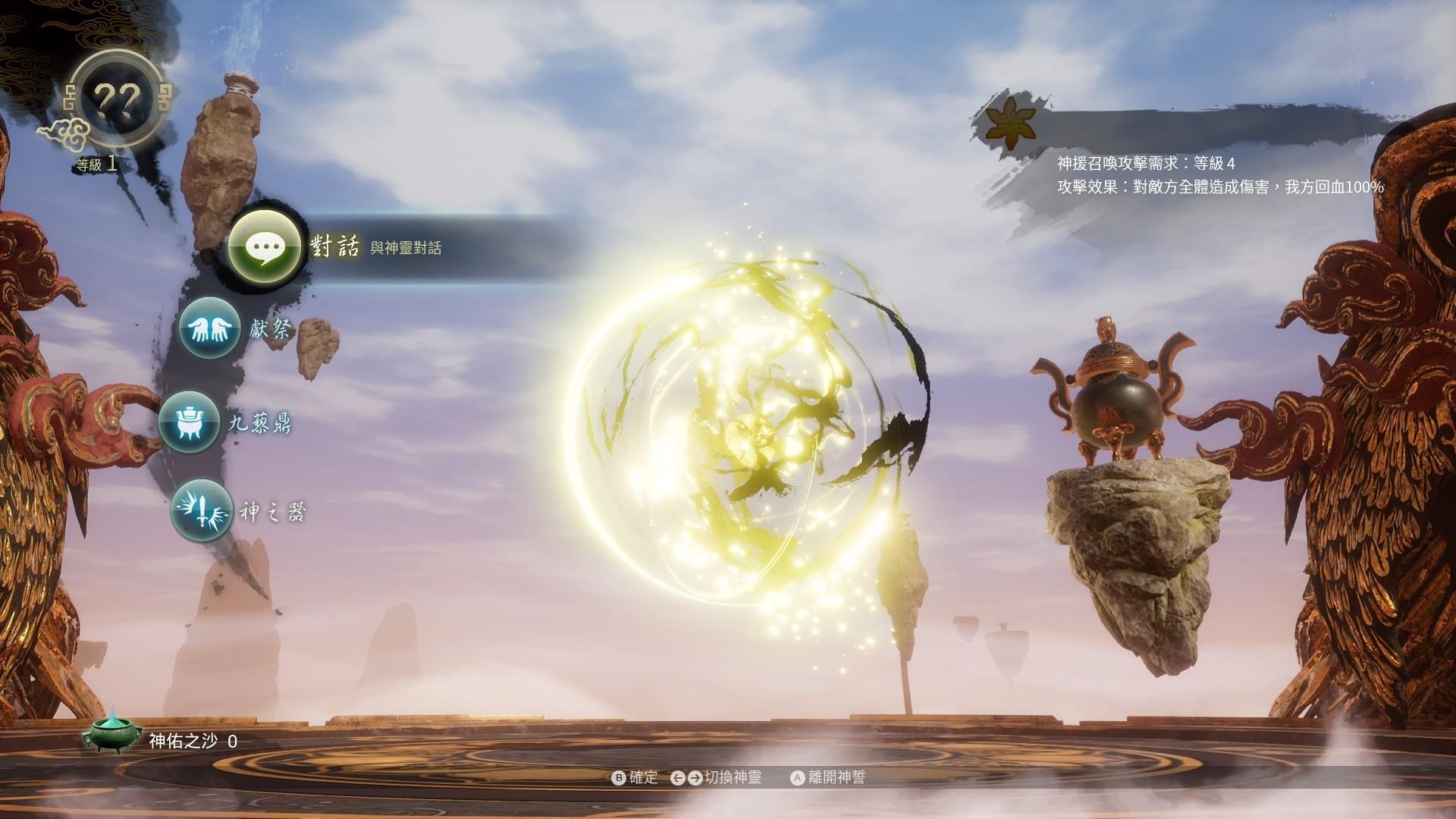 游戏《神舞幻想》带你在人神共舞的梦幻世界中游历一次 (13)