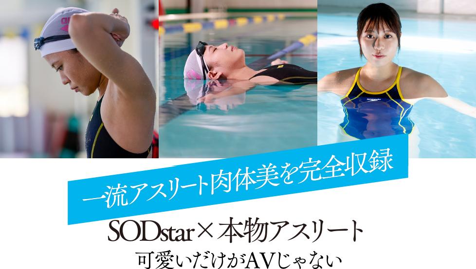 STARS-424重金打造的最强游泳运动员青木桃真否拯救水深火热的SOD (1)