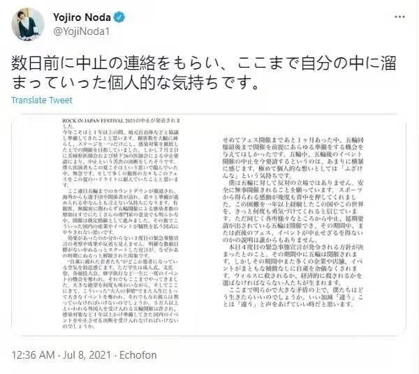 强力抨击日本抗疫不力的野田洋次郎洋次郎反手就是一个聚众狂欢生日派对 (6)