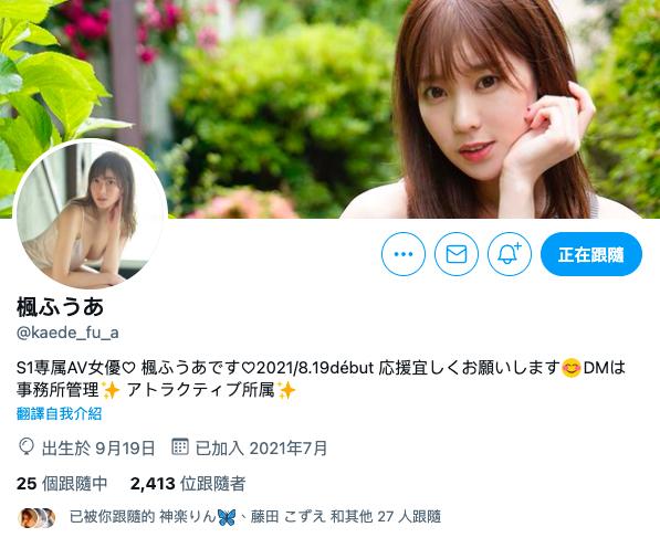 SSIS-102正统派的偶像枫ふうあ(枫富爱)很有可能是大杀器 (1)