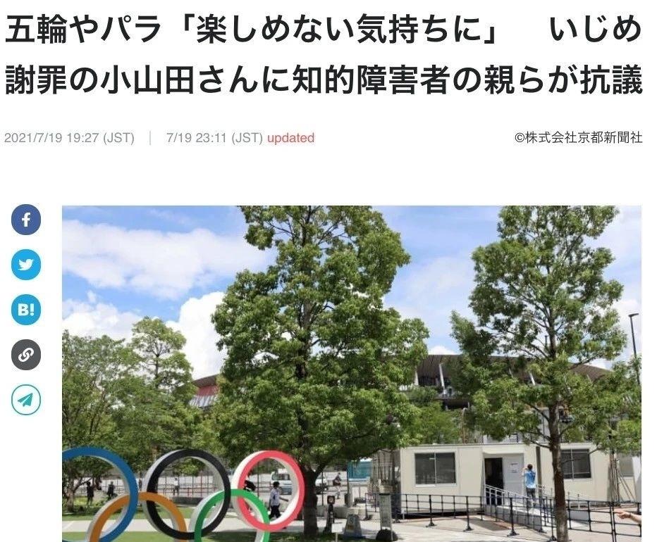 奥运会音乐制作人小山田圭吾因霸凌丑闻被迫辞职 (5)