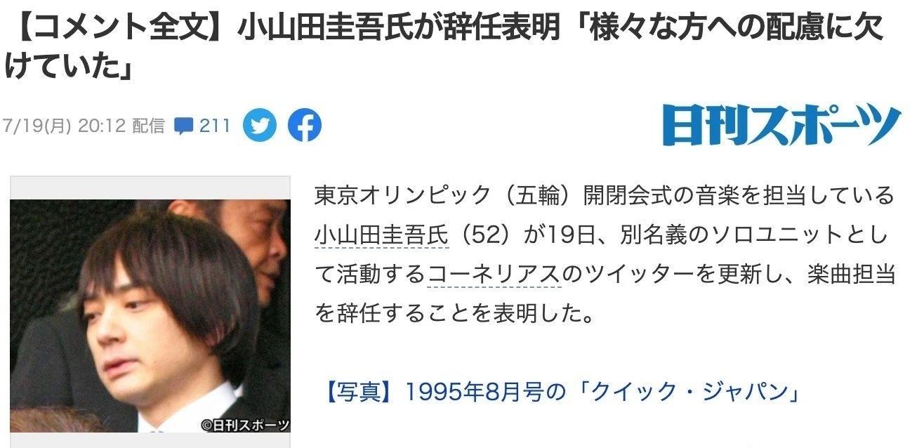 奥运会音乐制作人小山田圭吾因霸凌丑闻被迫辞职 (6)