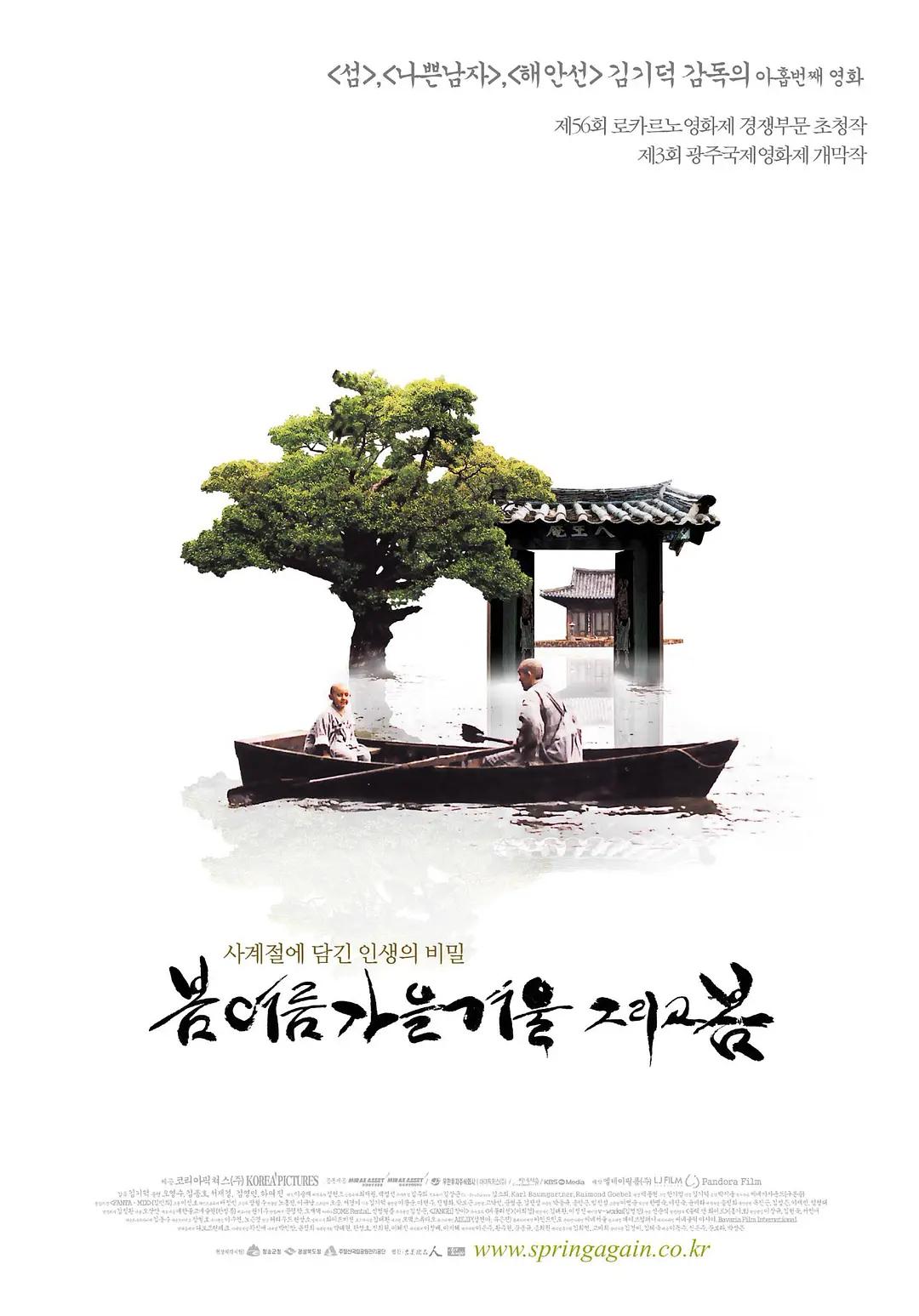 电影《春夏秋冬又一春》禅宗佛理引人入胜的艺术魅力 (1)