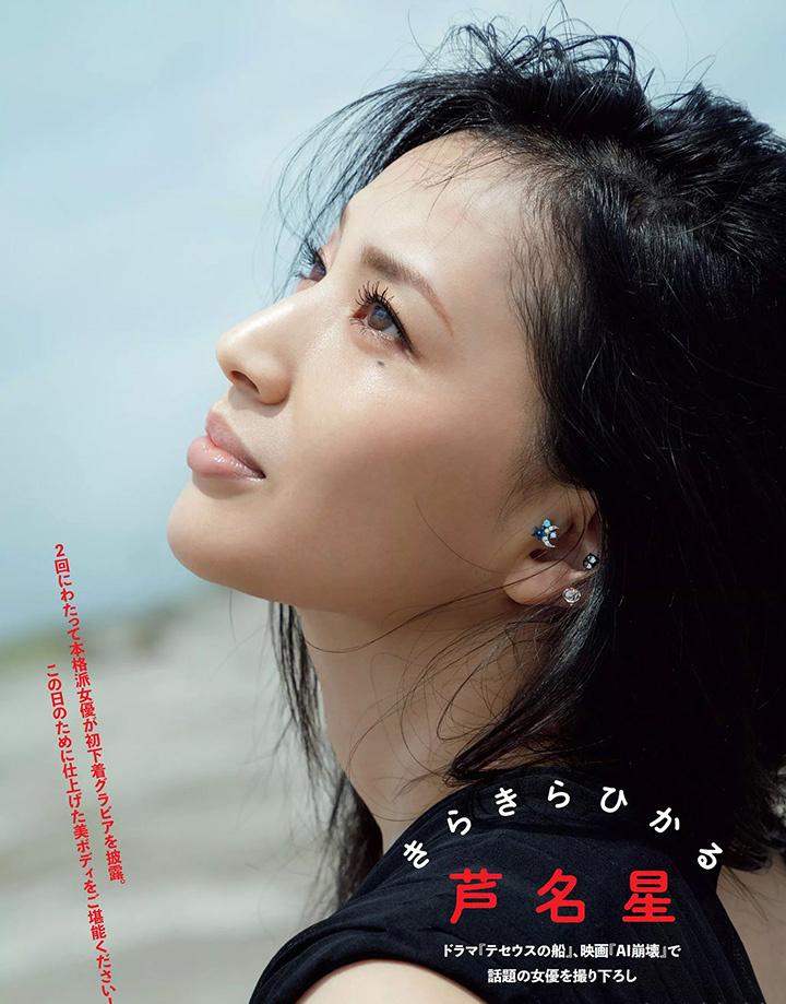 日本女星芦名星去世前拍摄优美身段写真作品作为最后悼念 (13)