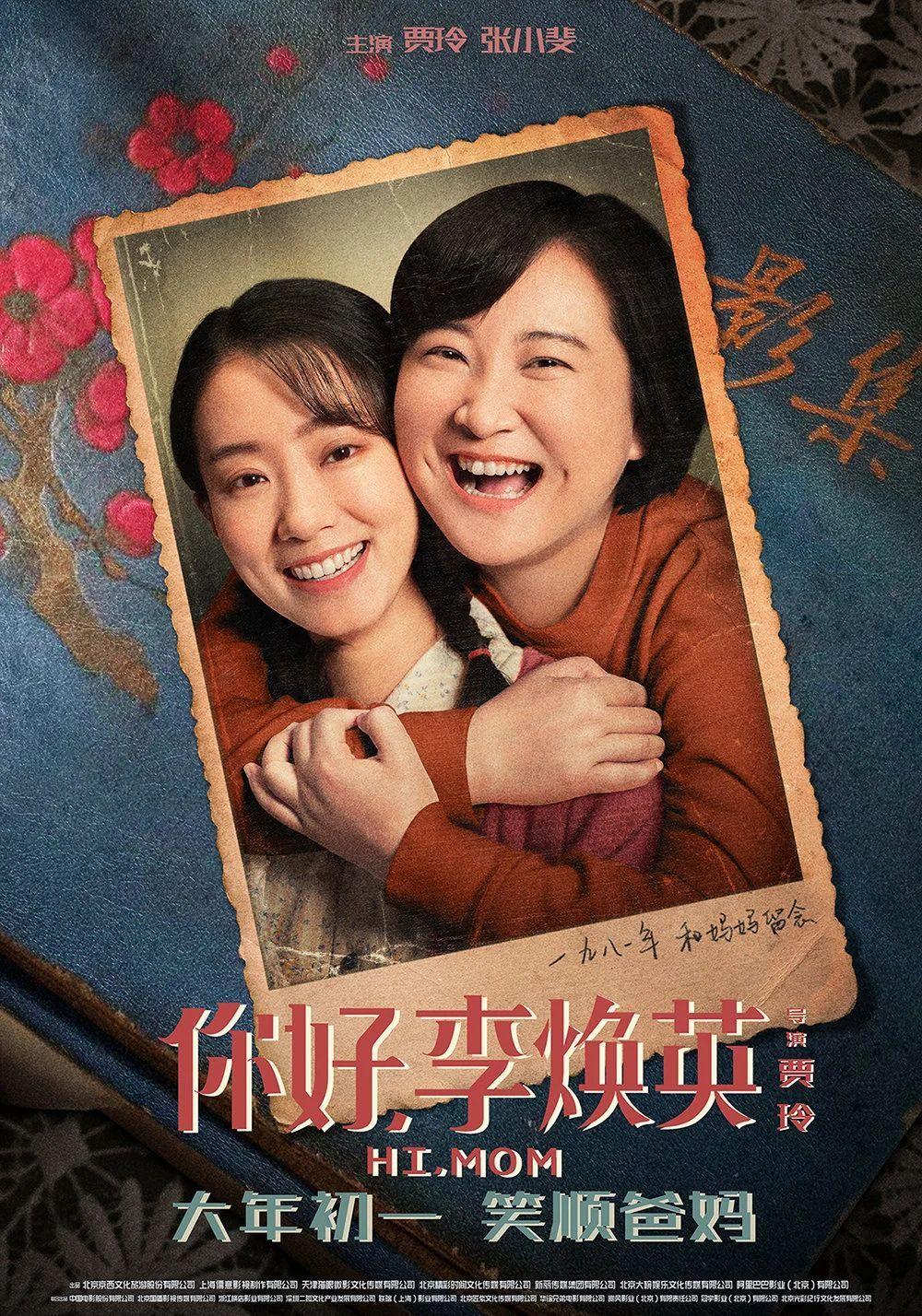 电影《你好,李焕英》占尽了天时、地利与人和成为中国影史票房亚军 (3)